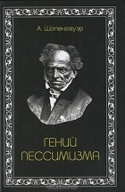 А. Шопенгауэр - Гений пессимизма