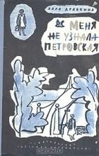 Алла Драбкина - Меня не узнала Петровская (сборник)