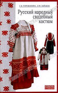 - Русский народный свадебный костюм