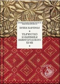 Ирина Маршева - Ткачество и вышивка Нижегородского края
