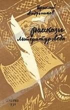 Ираклий Андроников - Рассказы литературоведа (сборник)