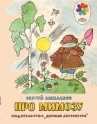 Михалков Сергей - Про мимозу