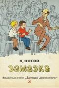 Николай Носов - Замазка
