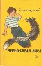 Юз Алешковский - Чёрно-бурая лиса (сборник)