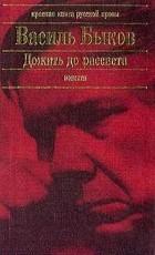 Василь Быков - Дожить до рассвета (сборник)