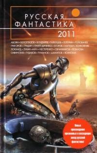 - Русская фантастика 2011 (сборник)