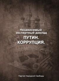 Доклад немцова путин коррупция 3961