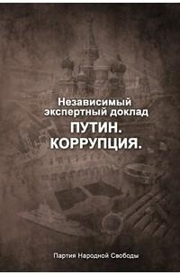 - Путин. Коррупция. Независимый экспертный доклад