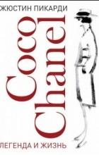 Жюстин Пикарди - Coco Chanel. Легенда и жизнь