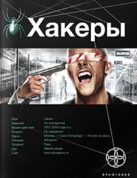 Александр Чубарьян - Хакеры. Книга 1. Basic