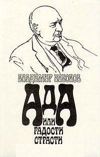Аудиокнига Набоков Ада Скачать Торрент - фото 7