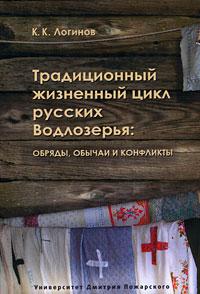 К. К. Логинов - Традиционный жизненный цикл русских Водлозерья. Обряды, обычаи и конфликты
