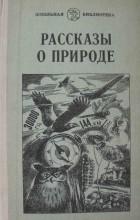 - Рассказы о природе (сборник)