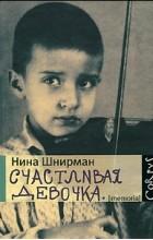 Нина Шнирман - Счастливая девочка