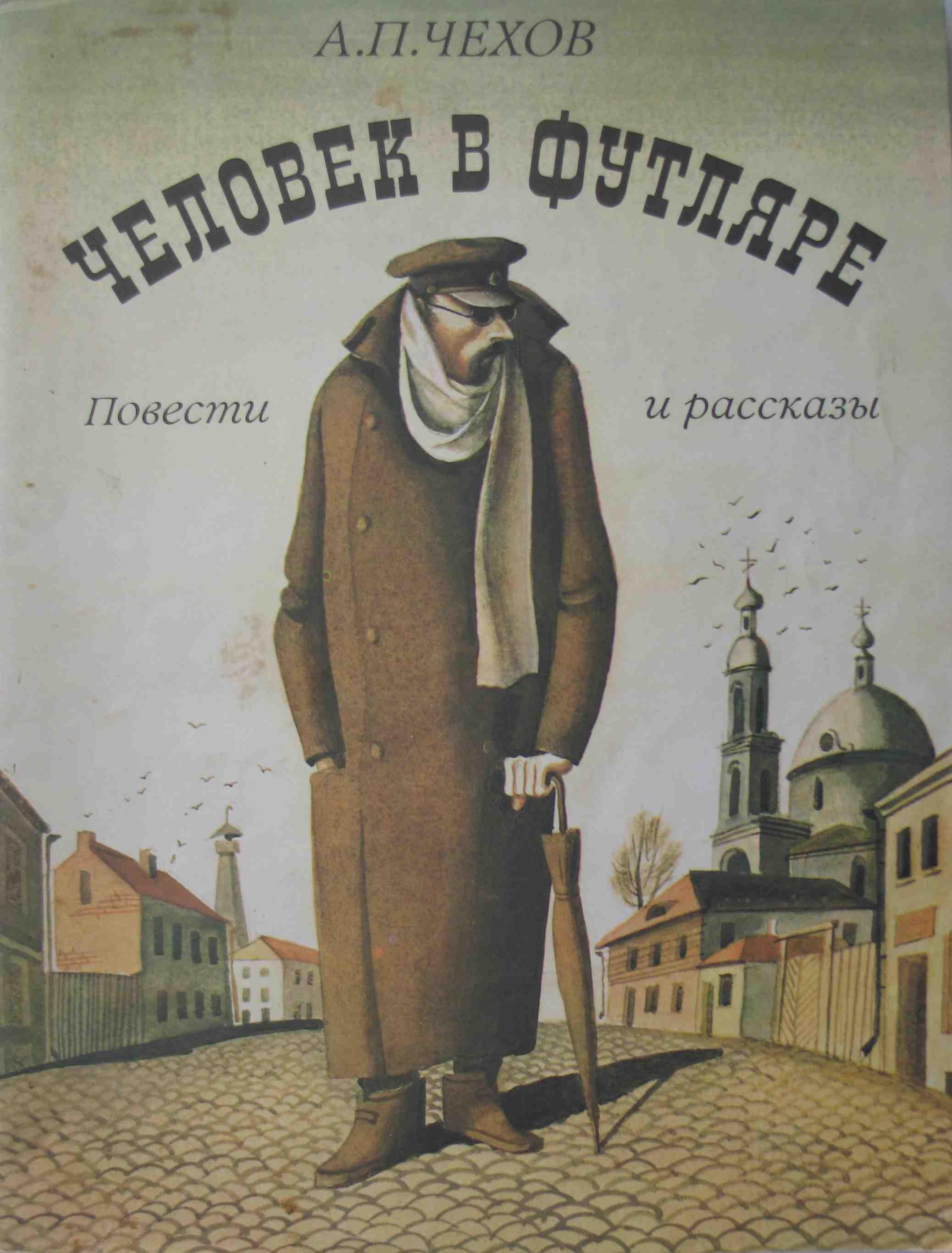Рецензия чехов человек в футляре 957