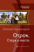 Евгений Красницкий - Отрок. Стезя и место