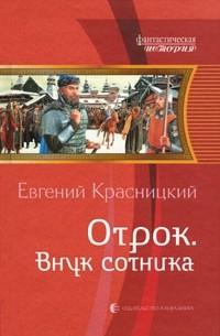 Евгений Красницкий - Отрок. Внук сотника