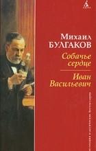 Михаил Булгаков - Собачье сердце. Иван Васильевич (сборник)