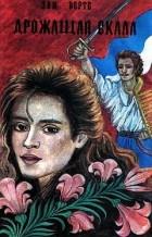 Эли Берте - Дрожащая скала