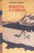Мурасаки Сикибу - Повесть о Гэндзи. Том I