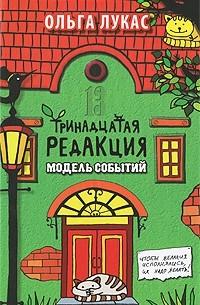 Ольга Лукас - Тринадцатая редакция. Модель событий