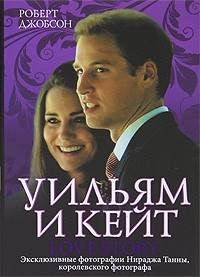 Роберт Джобсон - Уильям и Кейт. Love Story