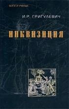 И. Р. Григулевич - Инквизиция