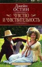 Джейн Остин - Чувство и чувствительность