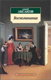 Сергей Аксаков - Воспоминания