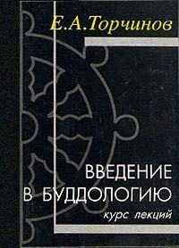 Е. А. Торчинов - Введение в буддологию