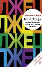 Роман М. Койдль - Мерзавцы. Почему женщины выбирают не тех мужчин