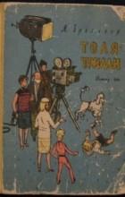 Макс Бременер - Толя-Трилли (сборник)