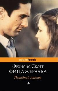 Фрэнсис Скотт Фицджеральд - Последний магнат