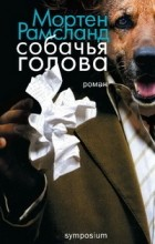 Мортен Рамсланд - Собачья голова