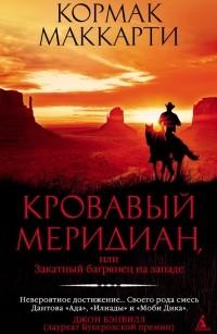 Кормак Маккарти - Кровавый меридиан, или Закатный багрянец на западе