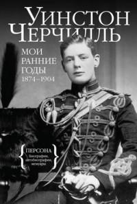 Уинстон Черчилль - Мои ранние годы: 1874–1904