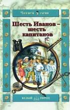 Анатолий Митяев - Шесть Иванов - шесть капитанов