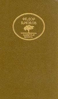 Федор Крюков - Казацкие мотивы