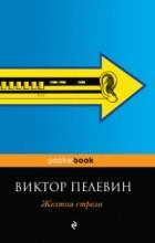 Виктор Пелевин - Желтая стрела. Затворник и шестипалый. Рассказы (сборник)