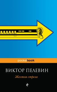 Желтая стрела пелевин рецензия 9722