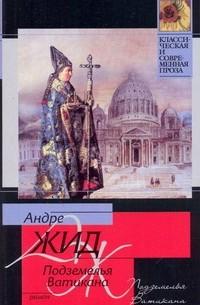 Андре Жид - Подземелья Ватикана