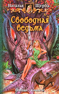 Наталья Щерба - Свободная ведьма