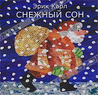 Эрик Карл - Снежный сон