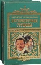 Всеволод Крестовский - Петербургские трущобы. В 2 томах