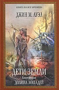 Джин М. Ауэл - Дети Земли. Книга вторая. Долина лошадей