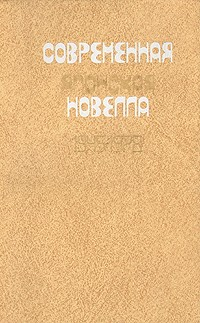 Антология - Современная японская новелла 1945-1978
