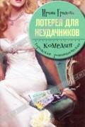 Ирина Градова - Лотерея для неудачников