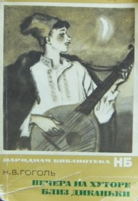 Николай Гоголь - Вечера на хуторе близ Диканьки