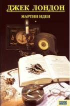 Джек Лондон - Мартин Иден. Собрание сочинений. Том 7