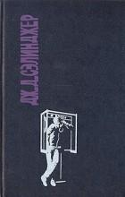 Дж. Д. Сэлинджер - Сочинения в двух томах. Том 1 (сборник)